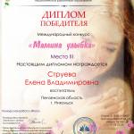 Струева Елена