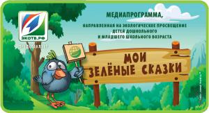 greentales_main_banner